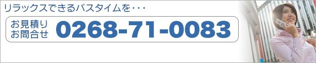 お問い合わせはこちら。0268-71-0083