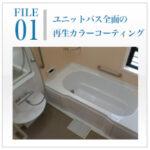 秀和クリエイト 上田市 浴槽 浴室 劣化 ひび割れ カビ 錆 防水工事 外壁塗装 屋根塗装 長野県